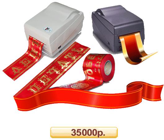 Принтер для печати траурных лент ritlent - это удобное устройство для печати на ритуальных лентах из сатина разного